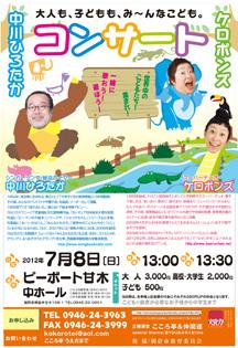 2012コンサート.jpg