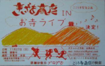 お寺ライブinfo card.jpg