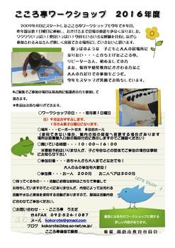 こころ亭2016ワークショップチラシ表.jpg