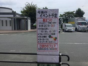バサロイベント.jpg