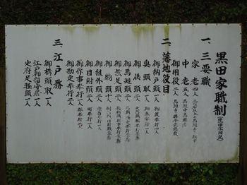 黒田家.jpg